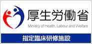 当院は、厚生労働省歯科医師臨床研修施設に指定されております。