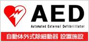 当院では緊急に応急手当に対応できるようにAEDを設置しています。AEDとは、自動体外式除細動器の略称で、救急現場で一般の人でも、簡単に安心して除細動を行なうことができるように設計された機器です。