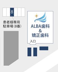 ALBA歯科&矯正歯科 駐車場