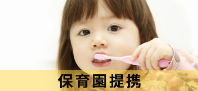 当院は近隣の保育園と提携し、小児歯科にも力を入れております。